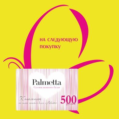 10ee38107 Palmetta | Торгово-развлекательный центр «Фантастика»