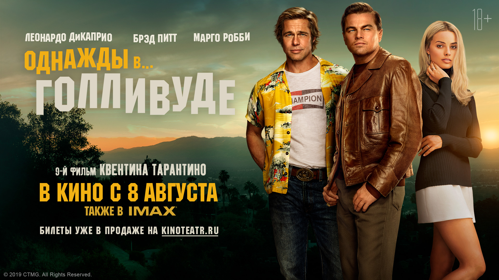 1920x1080_sp_once_upon_hollywood.jpg