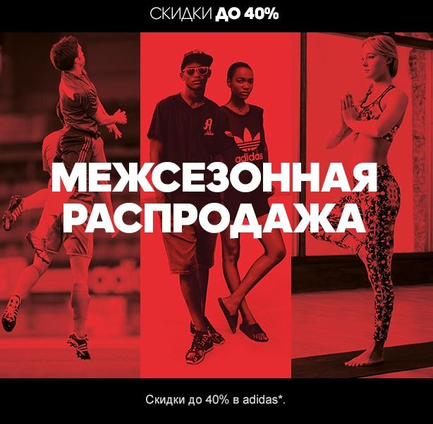 65c387f95367 СКИДКА 40% В ADIDAS!   Торгово-развлекательный центр «Фантастика»