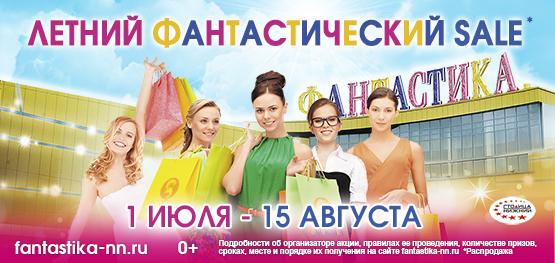 ae3eeaebf Торгово-развлекательный центр «Фантастика»