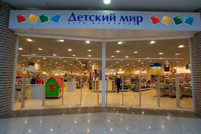 «Детский мир» – крупнейшая российская компания в сфере розничных продаж  товаров детского ассортимента. Узнаваемый бренд, широчайший ассортимент и  ... 4cae61e5203