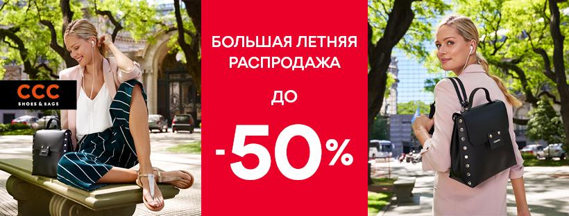 e0f88ac86 Распродажа в магазинах ССС! в ТРЦ