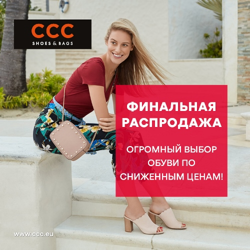 30e1f4025 ФИНАЛЬНАЯ РАСПРОДАЖА В ССС! в ТРЦ