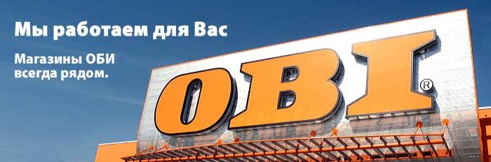 Свежие вакансии г оби работа в иркутске свежие вакансии на сегодня выплаты каждый день