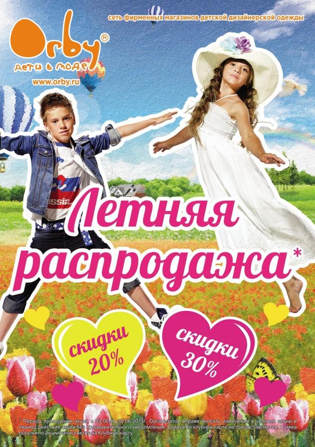 Летняя Одежда Распродажа Интернет Магазин