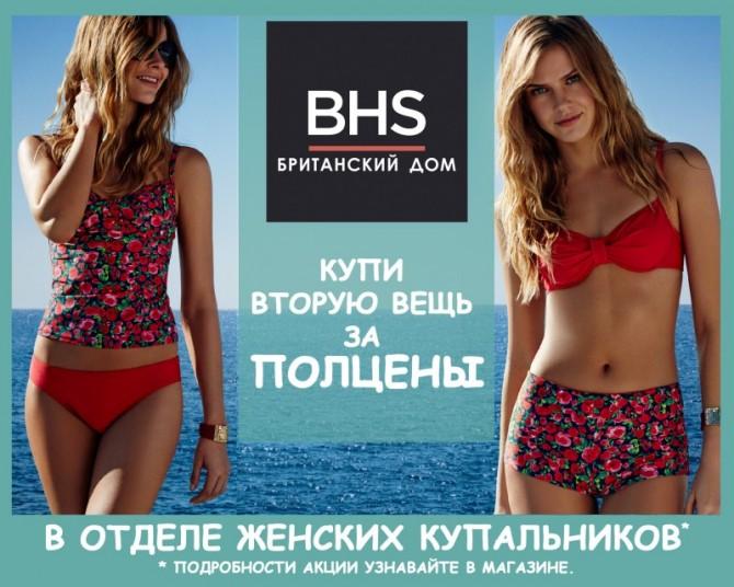 Bhs Британский Дом Женская Одежда