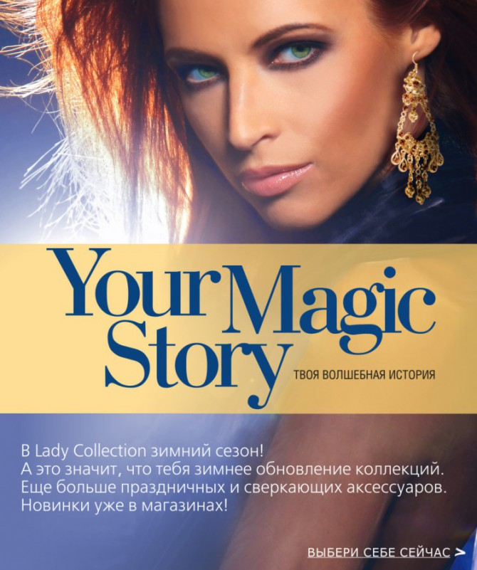 Your magic story
