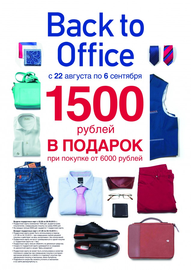Акция BACK TO OFFICE