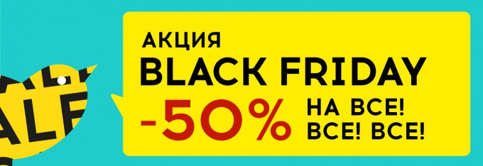 Black friday в Befree- скидка 50%