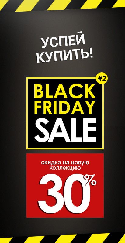 В магазинах DOMANI  -  BLACK FRIDAY!