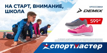 Back to School На старт, внимание, школа,