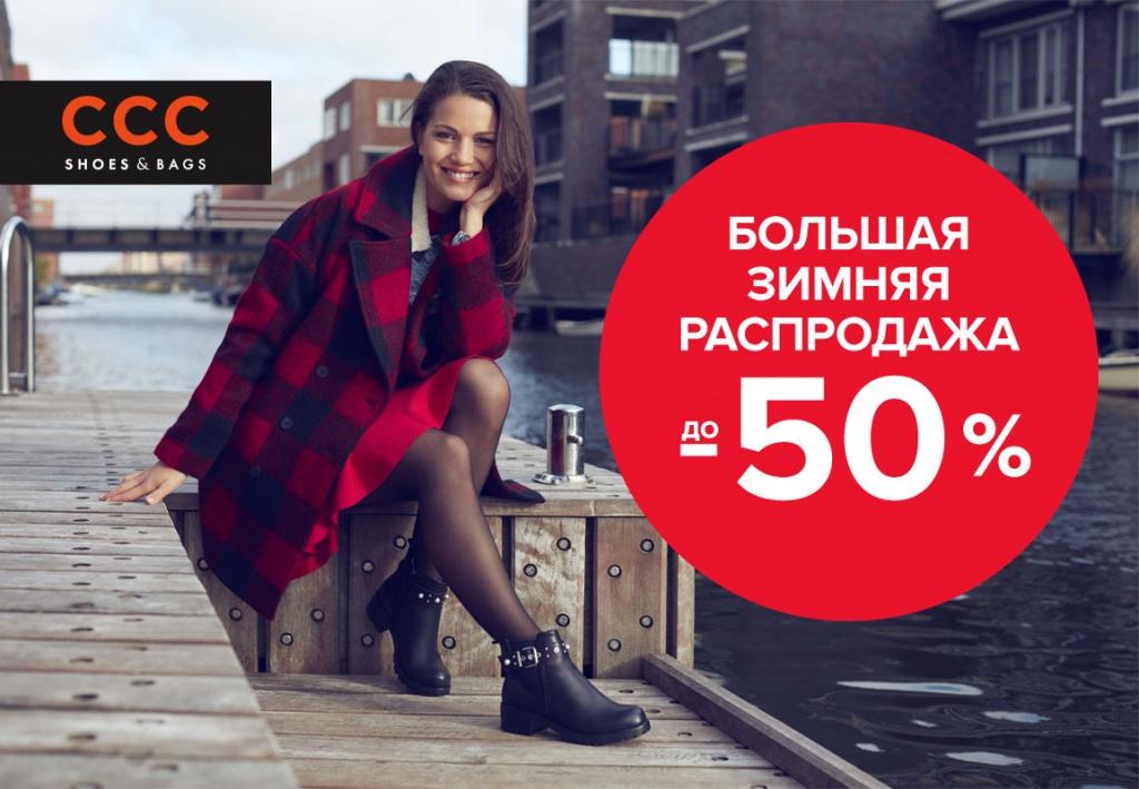 a319d20b5 Большая зимняя распродажа: скидки до 50%! в ТРЦ