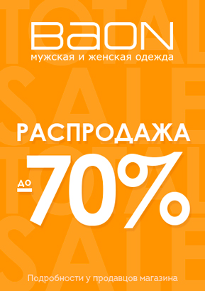 70%_TotalSale_289x409 (002).jpg