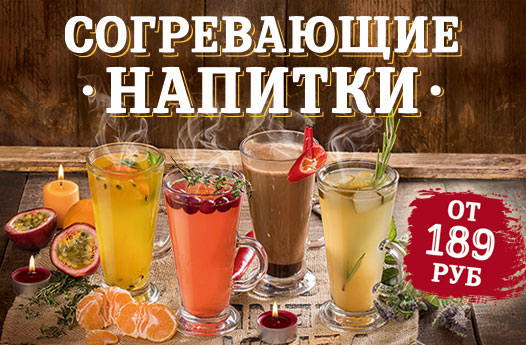 rsn_ip_hot_cocktails_www_526x345px.jpg